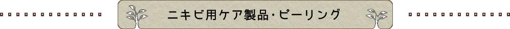 ニキビ用ケア製品・ピーリング