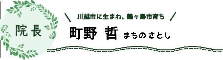 川越市に生まれ、鶴ヶ島育ち院長 町野哲