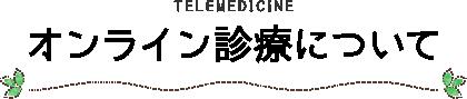 オンライン診療について